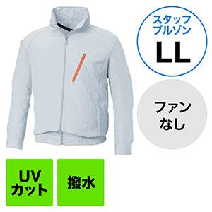 空調服(サンエス製・作業服単体・長袖スタッフブルゾン・ポリエステル100%・LLサイズ・シルバー)