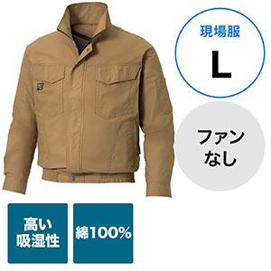 空調服(サンエス製・作業服単体・長袖ワークブルゾン・綿100%・Lサイズ・キャメル)