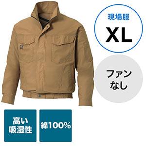 空調服(サンエス製・作業服単体・長袖ワークブルゾン・綿100%・XLサイズ・キャメル)