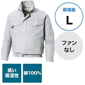 空調服(サンエス製・作業服単体・長袖ワークブルゾン・綿100%・Lサイズ・シルバー)