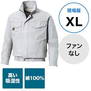 空調服(サンエス製・作業服単体・長袖ワークブルゾン・綿100%・XLサイズ・シルバー)