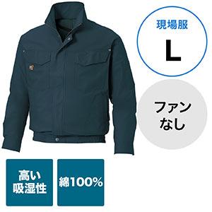 空調服(サンエス製・作業服単体・長袖ワークブルゾン・綿100%・Lサイズ・チャコール)