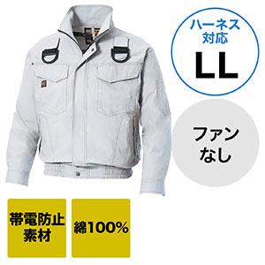 空調服(サンエス製・作業服単体・ハーネス対応服・綿100%・LLサイズ・シルバー)
