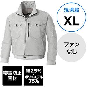 空調服(サンエス製・作業服単体・長袖ブルゾン・ポリエステル75%/綿25%・XLサイズ・シルバー)