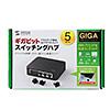 Giga対応スイッチングハブ(5ポート・ブラック)