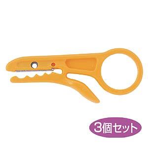 簡易皮むき工具(3個セット)