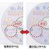 インクジェット透けないCDラベル(つやなしマット・内径24mm・20シート)