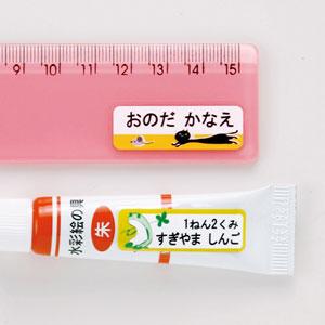 インクジェットお名前シール(16面付・5シート)