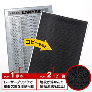 【わけあり在庫処分】コピー防止用紙(A4サイズ・レーザープリンター用・100枚入り)