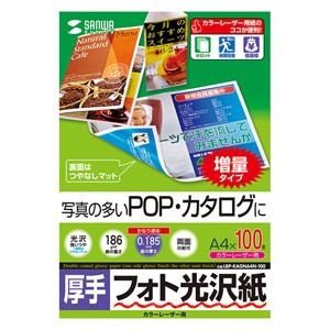 フォト光沢紙(カラーレーザー用・厚手・A4・100シート)