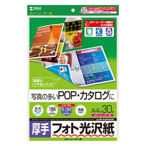 カラーレーザー用フォト光沢紙(厚手・A4)