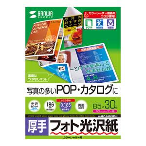 フォト光沢紙(カラーレーザー用・厚手B5・30シート)