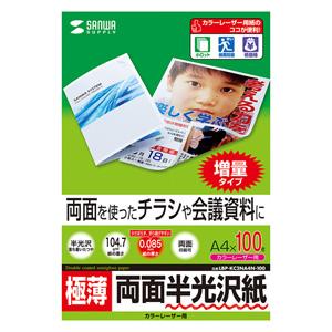 半光沢紙(カラーレーザー用・極薄・A4・100シート)