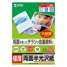 半光沢紙(カラーレーザー用・極薄・A4・250シート)