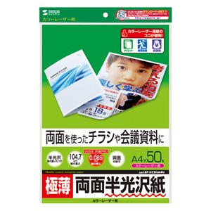 半光沢紙(カラーレーザー用・極薄・A4・50シート)
