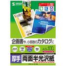 半光沢紙(カラーレーザー用・厚手・A3・100シート・企画書向き)