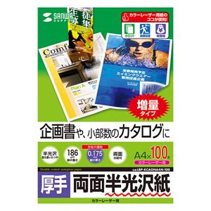 半光沢紙(カラーレーザー用・厚手・A4・100シート・企画書向き)