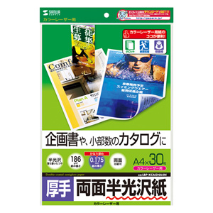 半光沢紙(カラーレーザー用・厚手・A4・30シート・企画書向き)