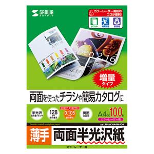 半光沢紙(カラーレーザー用・薄手・A4・100シート)
