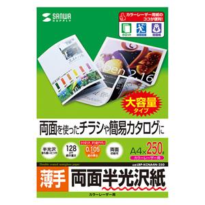 半光沢紙(カラーレーザー用・薄手・A4・250シート)