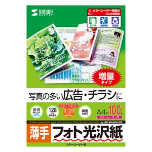 フォト光沢紙(カラーレーザー用・薄手・A4・100シート)