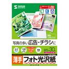 フォト光沢紙(カラーレーザー用・薄手・B5・30シート)