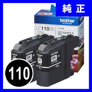 ブラザー LC110BK-2PK インクカートリッジ ブラック2本パック【返品不可】