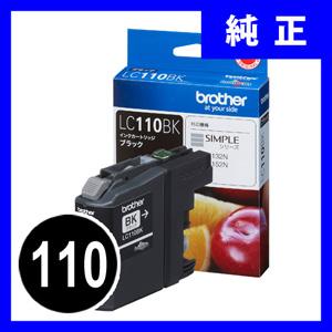 ブラザー LC110BK インクカートリッジ ブラック【返品不可】