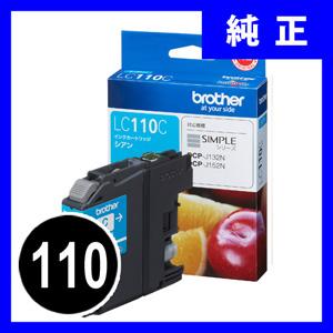ブラザー LC110C インクカートリッジ シアン【返品不可】