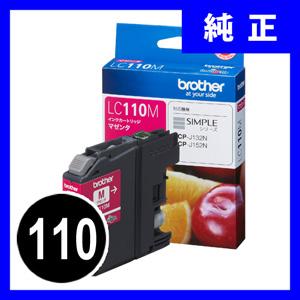 ブラザー LC110M インクカートリッジ マゼンタ【返品不可】