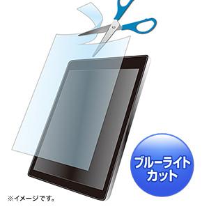 ブルーライトカット液晶保護フィルム(12.5型対応・フリーカットタイプ)