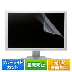 ブルーライトカットフィルム(21.5型ワイド対応・液晶保護・指紋防止光沢)