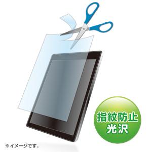 タブレットフィルム(7インチ対応・フリーカット・指紋防止光沢)