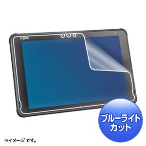 富士通 ARROWS Tab Q5010対応ブルーライトカット液晶保護指紋反射防止フィルム