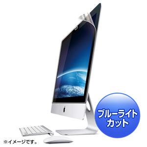 iMacブルーライトカットフィルム(27.0型ワイド用・液晶保護)