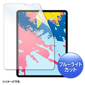 12.9インチiPad Pro 2018対応フィルムブルーライトカットフィルム(液晶保護・指紋防止・光沢)