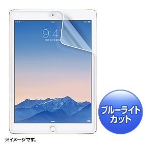 iPad Air 2 ブルーライトカット液晶保護フィルム(指紋防止・光沢タイプ)