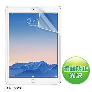 iPad Air 2 液晶保護フィルム(指紋防止・光沢タイプ)
