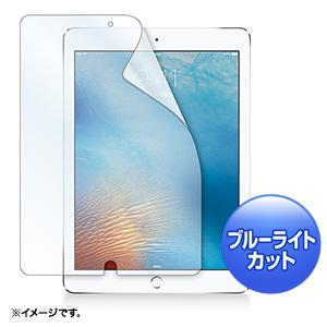 9.7インチ iPad Pro用フィルム(ブルーライトカット・液晶保護・指紋防止・光沢)