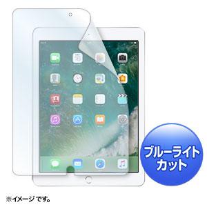 9.7インチ iPad 2017モデル フィルム(ブルーライトカット・指紋防止・光沢)