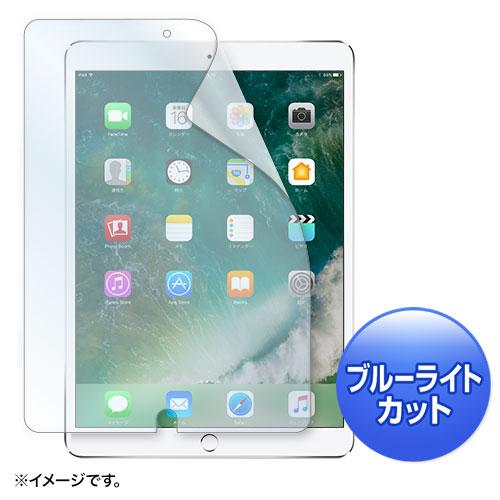 iPad Air(2019) ブルーライトカットフィルム(指紋防止・反射防止)