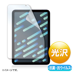 Apple iPad mini 第6世代用抗菌・抗ウイルス光沢フィルム