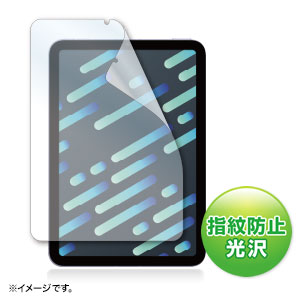 Apple iPad mini 第6世代用指紋防止光沢フィルム