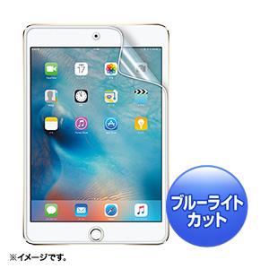 iPad mini(2019) フィルム(ブルーライトカット・液晶保護指紋反射防止)