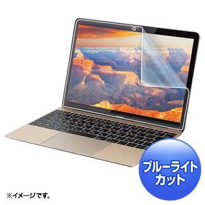 MacBook 12インチ用フィルム(ブルーライトカット・液晶保護・指紋防止光沢)