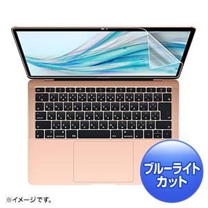 MacBook Air 13.3インチRetina(2018)用フィルム(液晶保護・反射防止・ブルーライトカット・光沢)