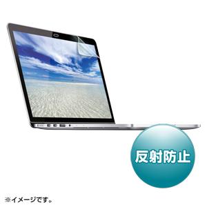 MacBook Pro 液晶保護フィルム (Retinaディスプレイモデル 13.3インチ用・反射防止)