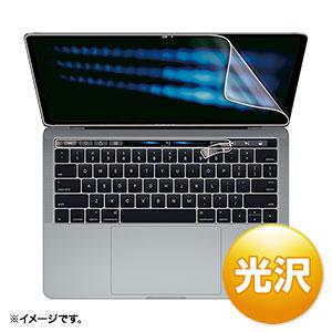 MacBook Pro用液晶保護フィルム(13インチ・ Touch Bar搭載モデル対応・光沢)
