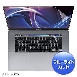 16インチMacBook Pro用フィルム(Touch Barフィルム付・ブルーライトカット・指紋防止・光沢)