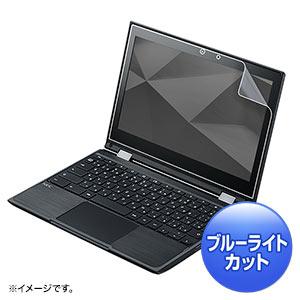NEC Chromebook Y1対応ブルーライトカット液晶保護指紋反射防止フィルム